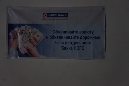 bancomat pe ruseste